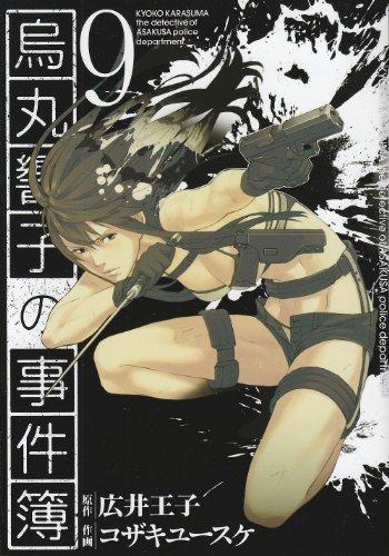 烏丸響子の事件簿 9 (バーズコミックス)の詳細を見る