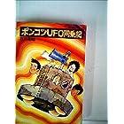 ポンコツUFO同乗記 (1980年) (ソノラマ文庫)