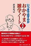 いつまで出すのかおかやま雑学ノート第10集
