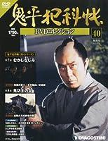 鬼平犯科帳DVDコレクション 40号 (むかしなじみ、鬼坊主の女) [分冊百科] (DVD付)