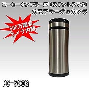 コーヒータンブラー偽装型 監視カメラ「PC-500G」8GBmicroSDカード付属
