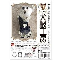 犬服工房モダンワンピース 超小型犬 XXXS/XXS/XSサイズ
