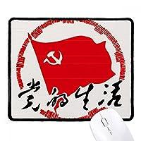 中国パーティーエンブレムPatriotismノンスリップマウスパッドゲームOfficeブラックtitchedエッジギフト