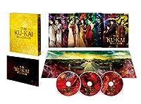 空海―KU-KAI―美しき王妃の謎 プレミアムBOX (本編Blu-ray+本編DVD+特典DVD 計3枚組)