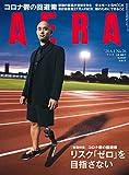 AERA (アエラ) 2020年 6/1 号【表紙:山本篤】 [雑誌]