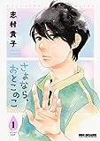 さよなら、おとこのこ / 志村 貴子 のシリーズ情報を見る
