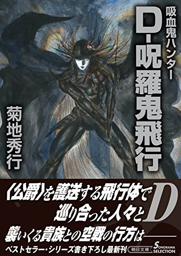 [画像:吸血鬼ハンター33 D-呪羅鬼飛行 (朝日文庫)]