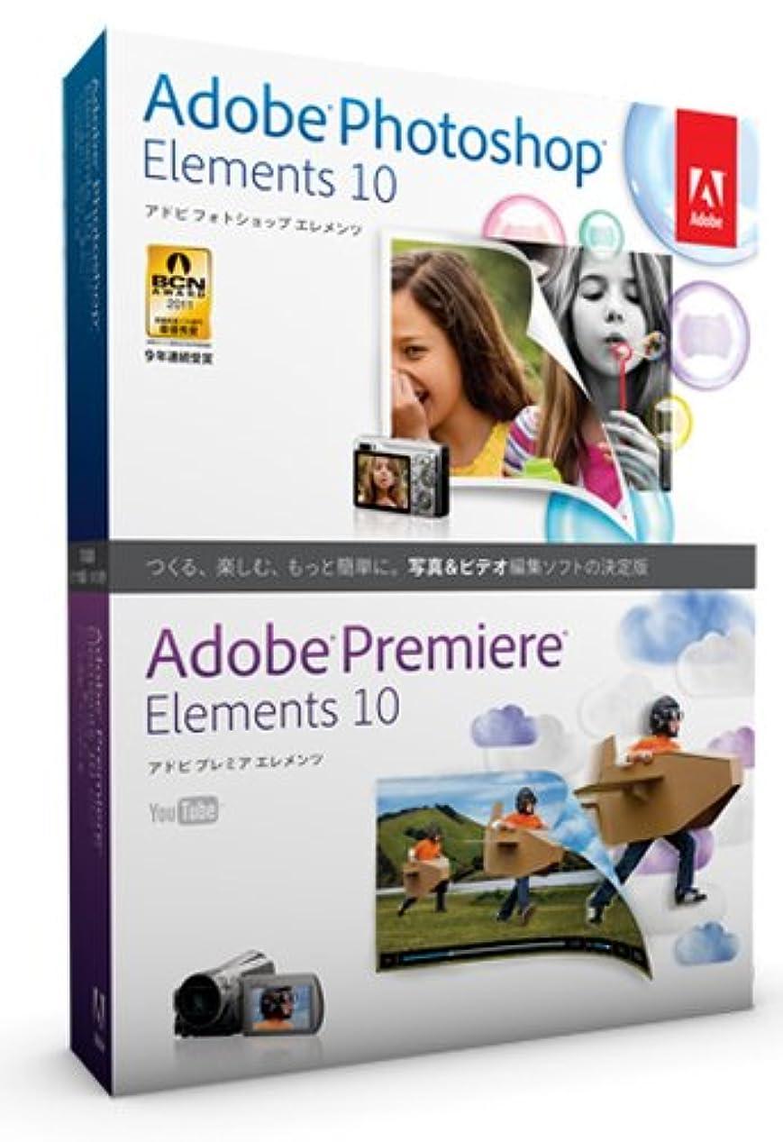 管理生息地銀Adobe Photoshop Elements 10 & Premiere Elements 10 日本語版 Windows/Macintosh版 (修正パッチ未適用)