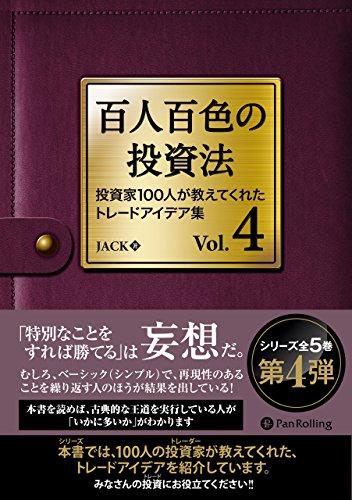 百人百色の投資法 Vol.4 (Modern Alchemists Series)の詳細を見る
