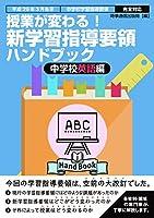 新学習指導要領ハンドブック 中学校英語編 (授業が変わる!)