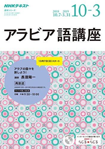 NHKラジオ アラビア語講座 2018年 10月~2019年3月 [雑誌] (NHKテキスト)