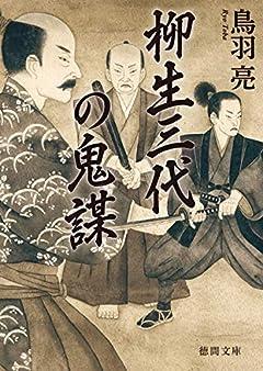 柳生三代の鬼謀 (徳間文庫 と 20-38 徳間時代小説文庫)