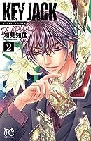 KEY JACK DEADLOCK 2 (ボニータコミックス)