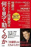 世界のエリート投資家は何を見て動くのか: 自分のお金を確実に守り、増やすために (単行本)
