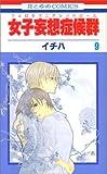 女子妄想症候群 第9巻 (花とゆめCOMICS)