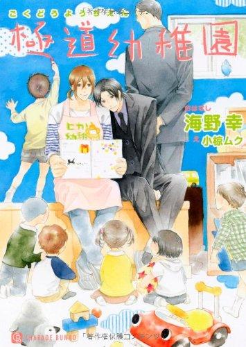 極道幼稚園 (二見書房 シャレード文庫)