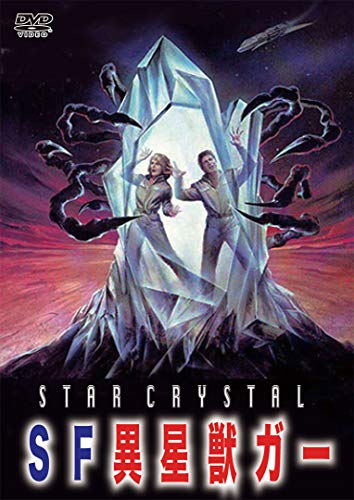 SF異星獣ガー [DVD]