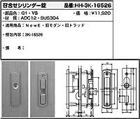 召合せシリンダー錠(HH3K-16526) [G1]ラフォレスタゴールド