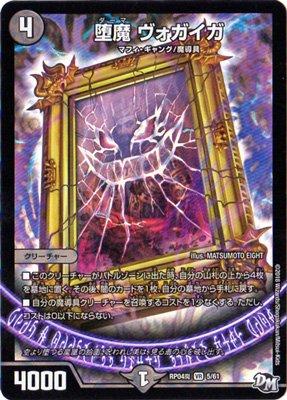 デュエルマスターズ新4弾/DMRP-04魔/5/VR/堕魔 ヴォガイガ