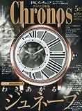Chronos (クロノス) 日本版 2013年 05月号 [雑誌]