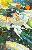 海とドリトル(4) (Kissコミックス)