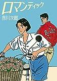 ロマンティック (角川文庫)