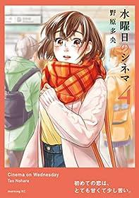 水曜日のシネマ(4) (コミックDAYSコミックス)