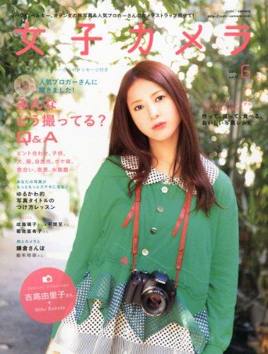 女子カメラ 2012年 06月号 [雑誌]