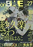 onBLUE vol.27 (onBLUEコミックス)
