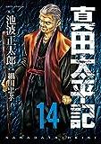 真田太平記(14) (朝日コミックス)