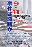 9・11事件は謀略か―「21世紀の真珠湾攻撃」とブッシュ政権