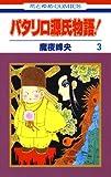 パタリロ源氏物語! 3 (花とゆめコミックス)
