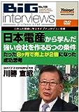 日本電産から学んだ 強い会社を作る5つの条件 ~たった8ヶ月で売上が2倍になった成功思考~ [D...