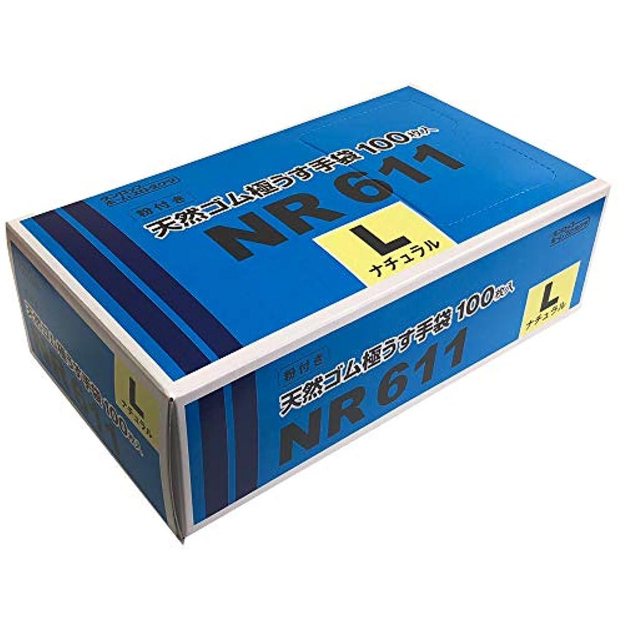 DP NR611 粉付天然ゴム極薄手袋L-N