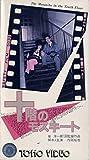 十階のモスキート VHS
