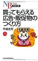 買ってもらえる広告・販促物のつくり方 (日経文庫)