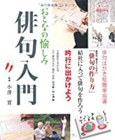 俳句入門―おとなの愉しみ (淡交ムック―ゆうシリーズ)