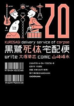 [山崎 峰水]の黒鷺死体宅配便(20) (角川コミックス・エース)