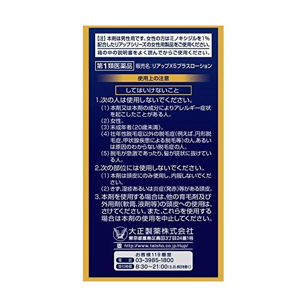 【第1類医薬品】リアップX5プラスローション ...の紹介画像2