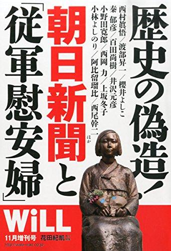 月刊WiLL (ウィル) 2014年11月号増刊 歴史の偽造!朝日新聞と「従軍慰安婦」の詳細を見る