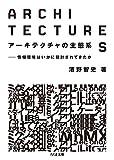 筑摩書房 濱野 智史 アーキテクチャの生態系: 情報環境はいかに設計されてきたか (ちくま文庫)の画像