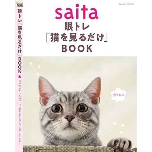 Saita(咲いた) 2018年 04月号