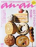 an・an (アン・アン) 2014年 1/29号 [雑誌]の商品画像