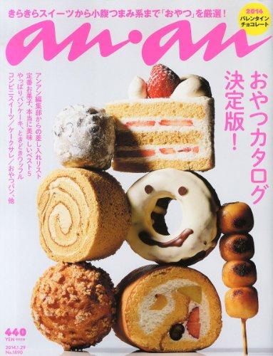an・an (アン・アン) 2014年 1/29号 [雑誌]の詳細を見る