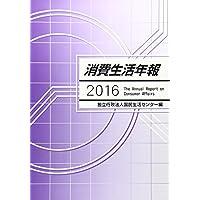消費生活年報〈2016〉