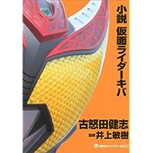 小説 仮面ライダーキバ (講談社キャラクター文庫)