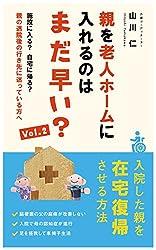 親を老人ホームに入れるのはまだ早い? Vol.2: 入院した親を在宅復帰させる方法