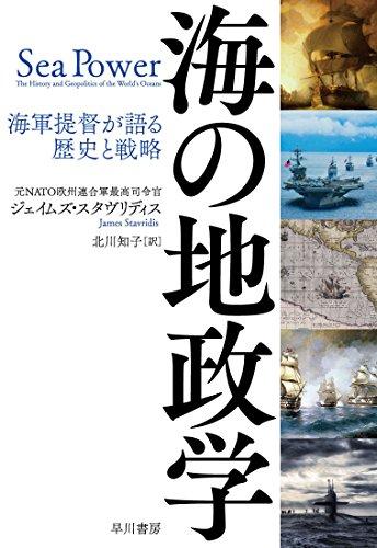 アメリカ海軍トップが見る世界 『海の地政学』