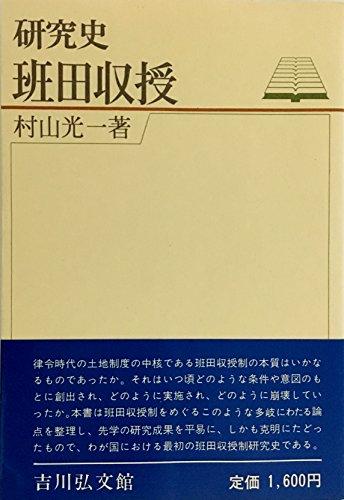 班田収授 (1978年) (研究史)