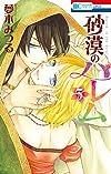 砂漠のハレム 5 (花とゆめコミックス)